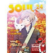Tạp chí SOUL tập 24
