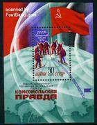 Bloc tem Thám hi63n Bắc Cực 1978 - Tem Liên Xô xưa