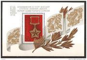 Bloc tem Kỷ niệm 50 nam các Anh Hùng Xô vIẾT -  PH/1984