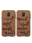 Ốp lưng điện thoại Hàn Quốc: Ecoskin (Guardian calligraphy bumper case)