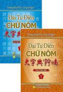 đại từ điển chữ Nôm (trọn bộ 2 tập)