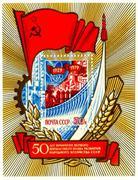Bloc tem Kế Hoạch 5 năm phát triển Xô Viết - Tem Liên Xô xưa