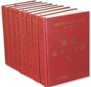 Viễn Đông Hán Ngữ Đại Từ Điển - Trọn Bộ 8 Tập