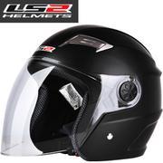 Mũ bảo hiểm chất lượng cao LS2-OF501, chống chói, chống đọng nước, sương mù tiêu chuẩn Mỹ, châu Âu