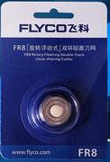 Lưỡi dao cạo râu Flyco FR8 chính hãng
